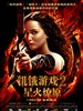 饥饿游戏2:星火燎原 The Hunger Games: Catching Fire(2013)