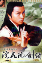 浣花洗剑录/The Spirit Of The Sword (1979)