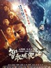 智取威虎山 The Taking Of Tiger Mountain(2014)
