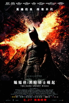 蝙蝠侠:黑暗骑士崛起/The Dark Knight Rises (2012)