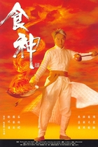食神/God of Cookery (1996)