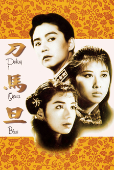 刀马旦/Peking Opera Blues(1986)