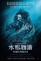 水形物语/The Shape of Water (2017)