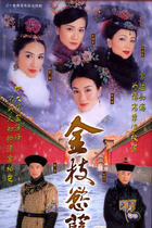 金枝欲孽/War And Beauty (2004)