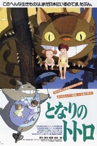 龙猫/My Neighbor Totoro (1988)