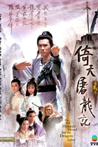 倚天屠龙记/The New Heaven Sword And The Dragon Sabre (1986)