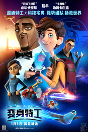 变身特工/Spies in Disguise(2019)